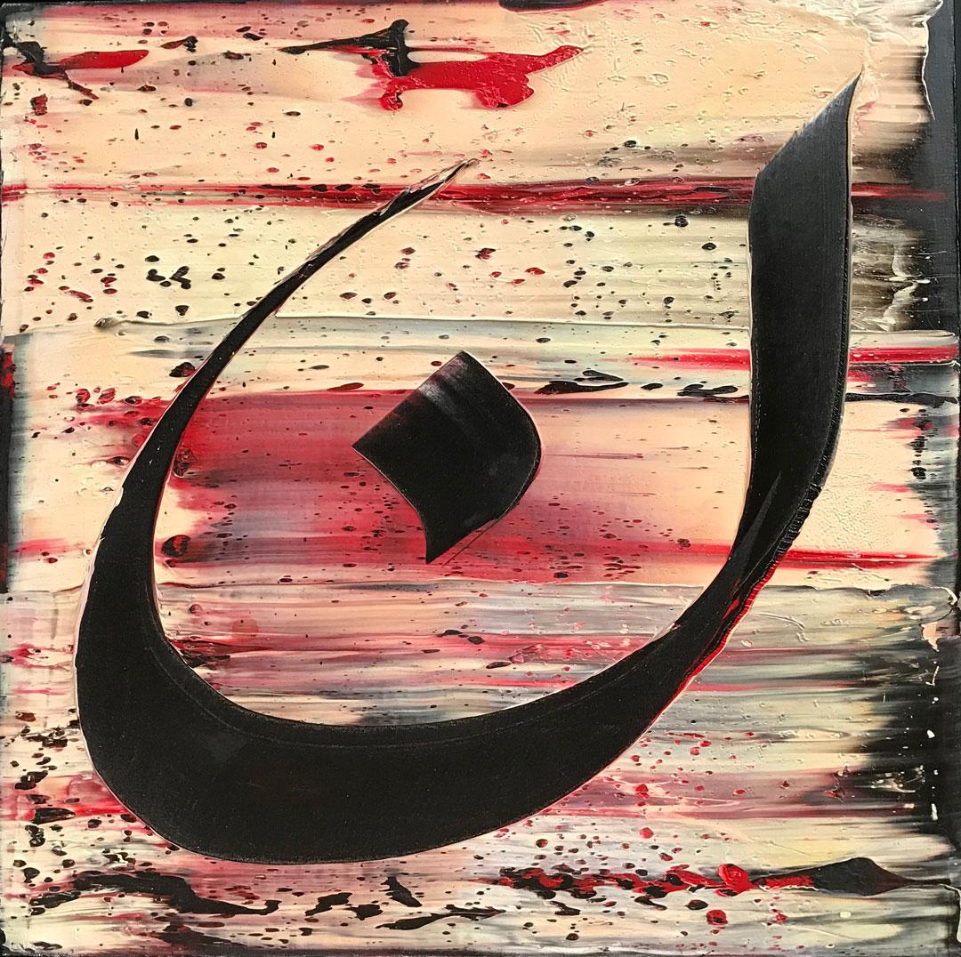 Fereydoon Omidi - Untitled