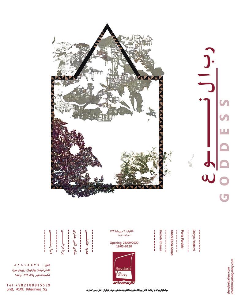 """Goddess- group exhibition- sheydaei gallery"""