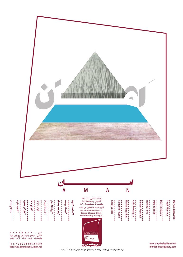 """sheydaei gallery poster- aman"""