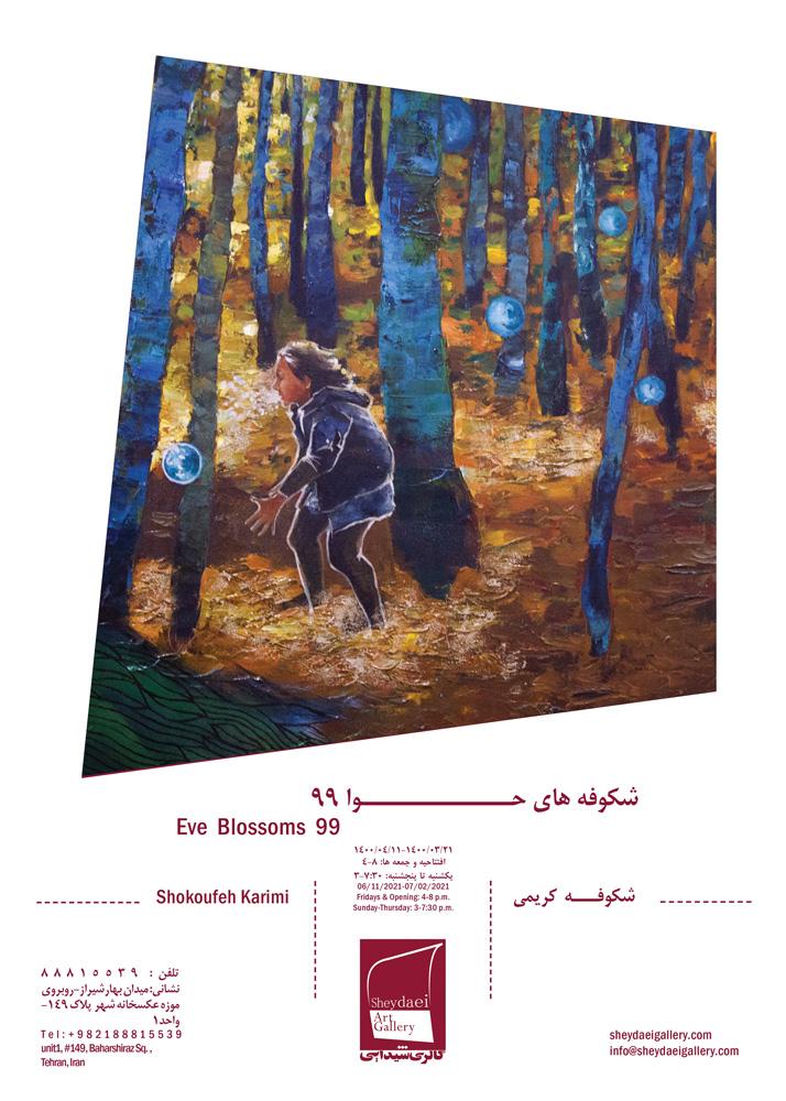 """Sheydaedi Gallery poster"""